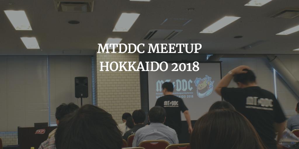 MTDDC MEETUP HOKKAIDO 2018