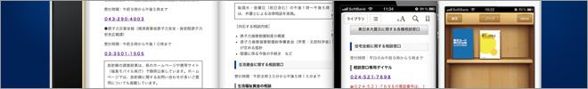 岩手県各種相談窓口の電子書籍を無料配布しています