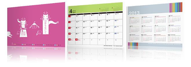 2012年荒川印刷卓上カレンダーを抽選で100名様にプレゼント