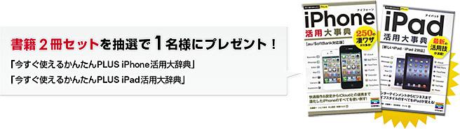 荒川印刷「スマホ/タブレット活用応援キャンペーン!